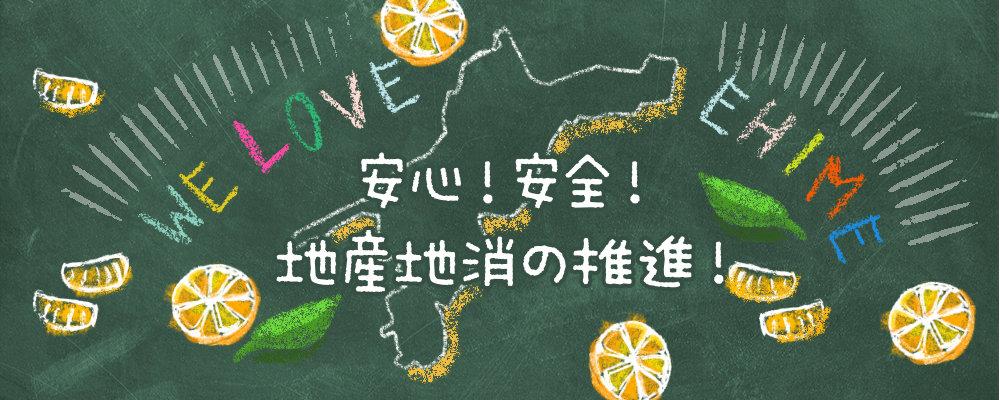 愛媛県学校給食会は、学校給食に要する物資の調達および配給、学校給食実施上必要な講習会・研究会の開催、学校給食の普及などを行っています。