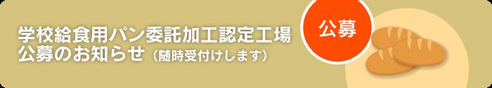 学校給食用パン委託加工認定工場公募のお知らせ(随時受付)