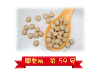 愛媛県産乾燥大豆