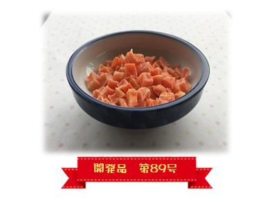 大洲市産乾燥にんじんダイスカット (糖アップ)