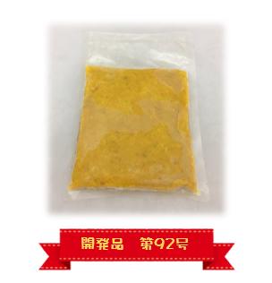 大洲市産冷凍かぼちゃペースト