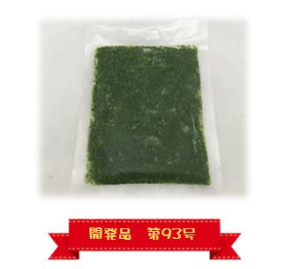 大洲市産冷凍ほうれん草ペースト