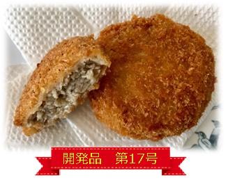 県学給のオリジナルメンチカツ(愛媛県産豚肉使用)