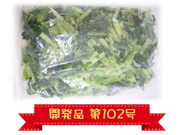 大洲市産冷凍 小松菜3㎝カット