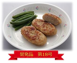 県学給 鶏豚ハンバーグ