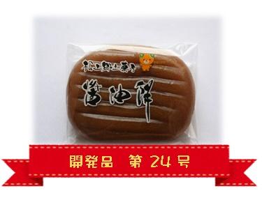 松山郷土菓子 醤油餅(愛媛県産米粉使用)