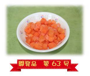 松前町産冷凍カットにんじん(ダイス約1cm角)(休売)