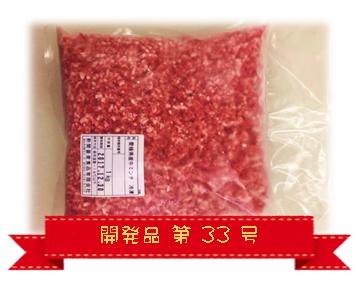愛媛県産 牛ミンチ