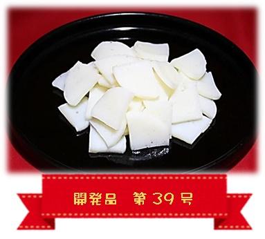 冷凍 上板蒲鉾スライス(扇型)