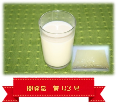 愛媛県産大豆豆乳