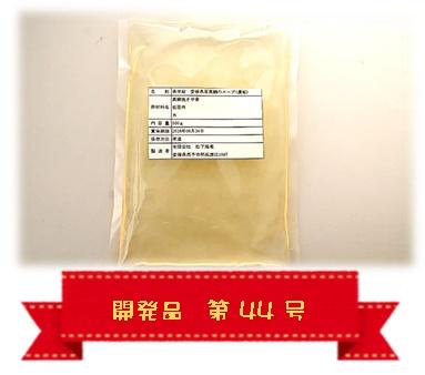 県学給 愛媛県産真鯛のスープ(濃縮)
