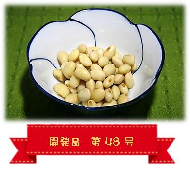 愛媛県産大豆水煮