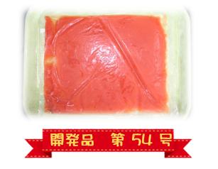 久万高原町産冷凍トマトピューレ