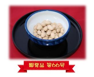 愛媛県産煎り大豆(休売)