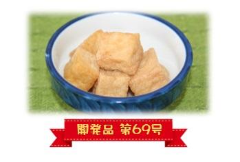愛媛県産大豆使用 絹厚揚 N20