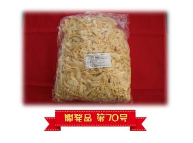 愛媛県産大豆使用 冷凍きざみあげ