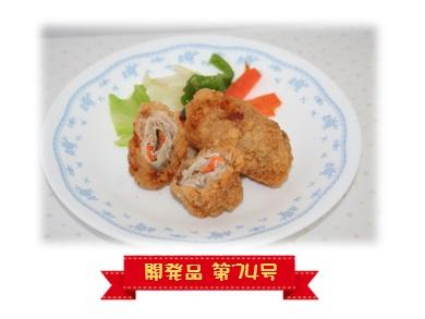 愛媛県産豚肉チーズ巻き