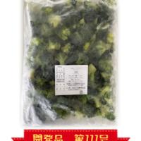 大洲市産冷凍カットブロッコリー